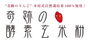 kiseki-kouso-genmaiko