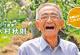 『奇跡のリンゴ』を生み出した男